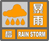 暴雨橙色预警标志